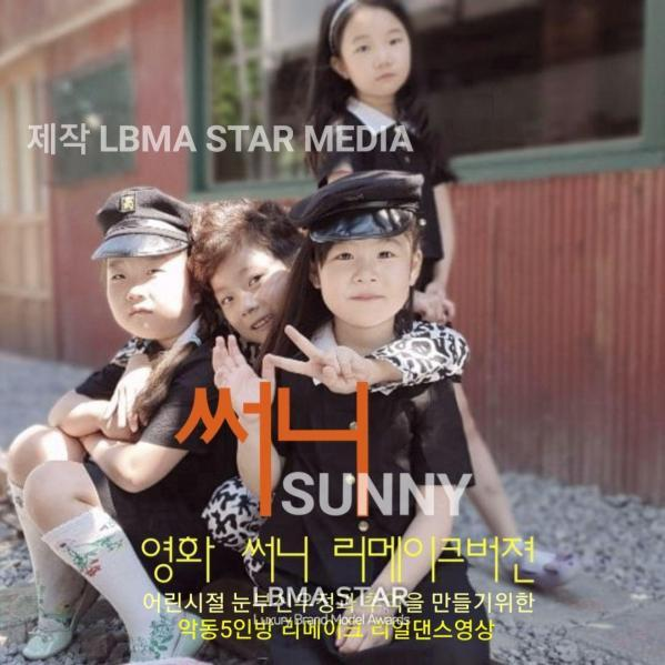 LBMA STAR MEDIA,악동 키즈5인방 영화 '써니' 리메이크 키즈댄스 버젼 제작